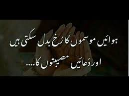 Best Collection of 2 Line Quotes in Urdu about Life|Islamic Quotes ...
